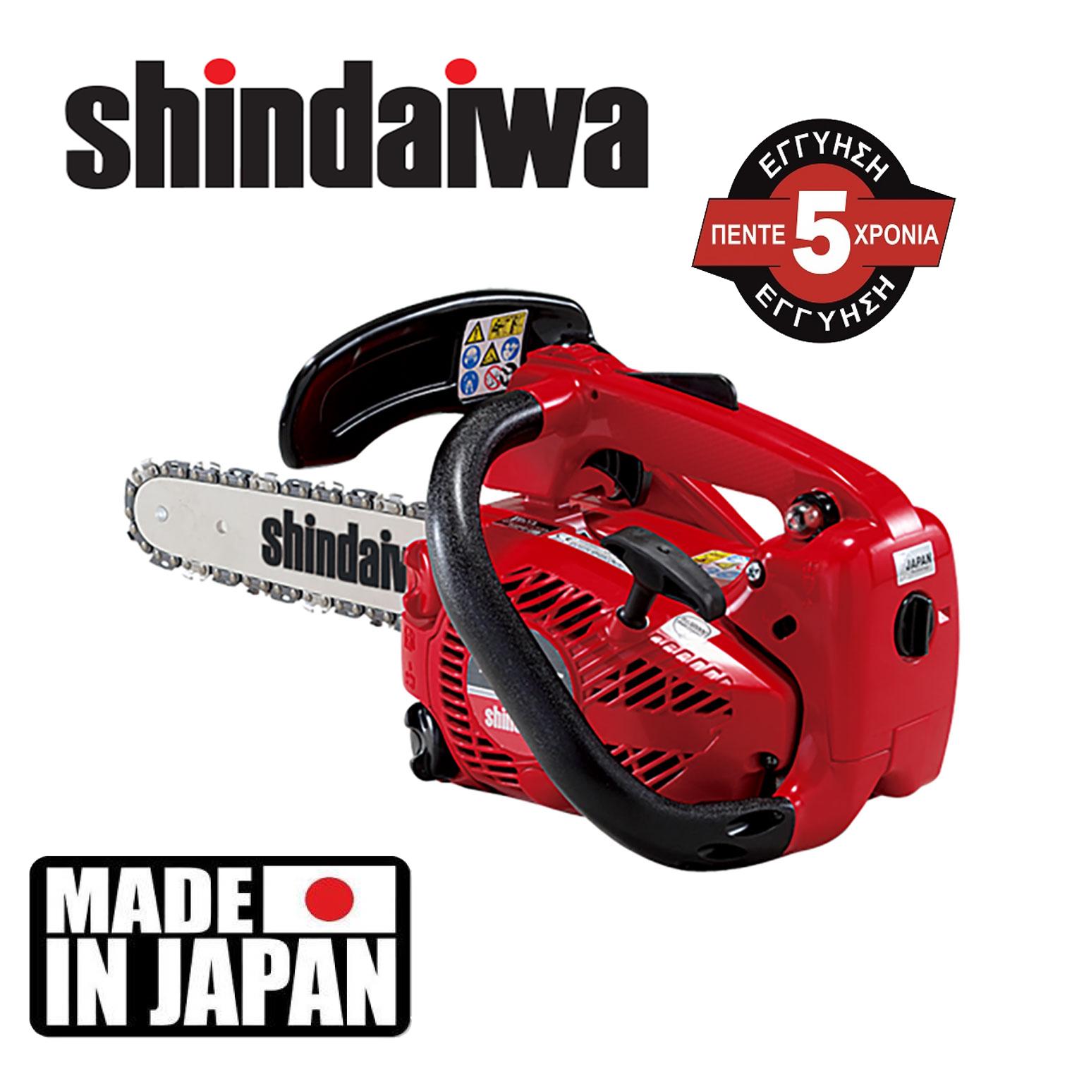 Shindaiwa 280Ts 20CM CHAINSAWS