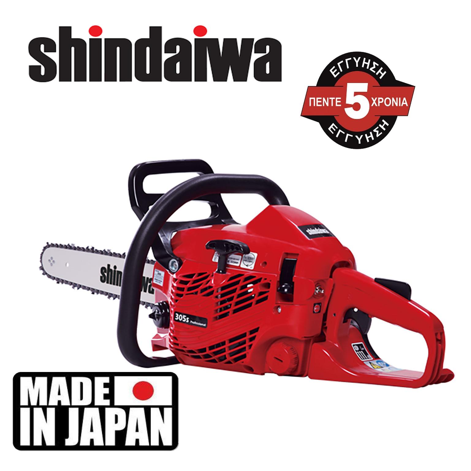 CHAINSAW Shindaiwa 305s 30cm OFFERS