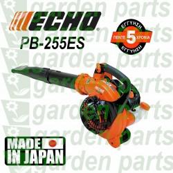 Echo PB-255ES