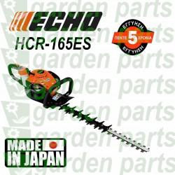 Echo HCR-165ES